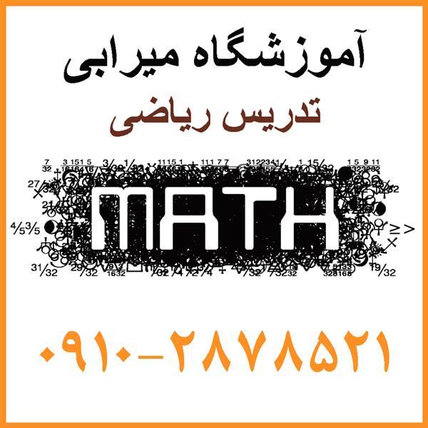 تدریس آنلاین ریاضی تیزهوشان