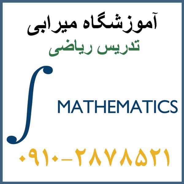 تدریس آنلاین ریاضی دانشگاهی