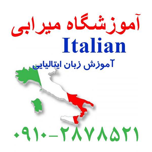 تدریس آنلاین زبان ایتالیایی