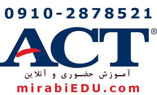 تدریس آنلاین آزمون ACT