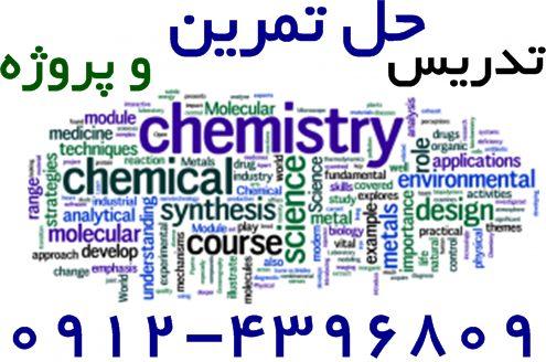 حل تمرین آنلاین شیمی