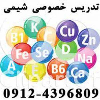 تدریس خصوصی مجازی شیمی
