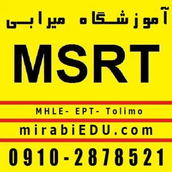 کلاس آنلاین آمادگی MSRT