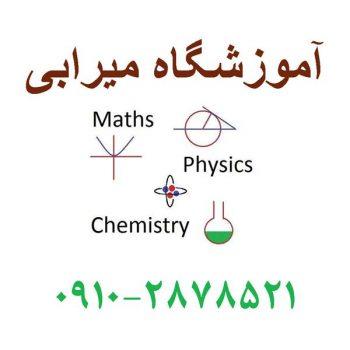 تدریس آنلاین شیمی نهم
