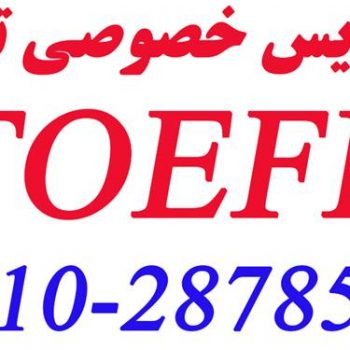 کلاس آنلاین آمادگی TOEFL