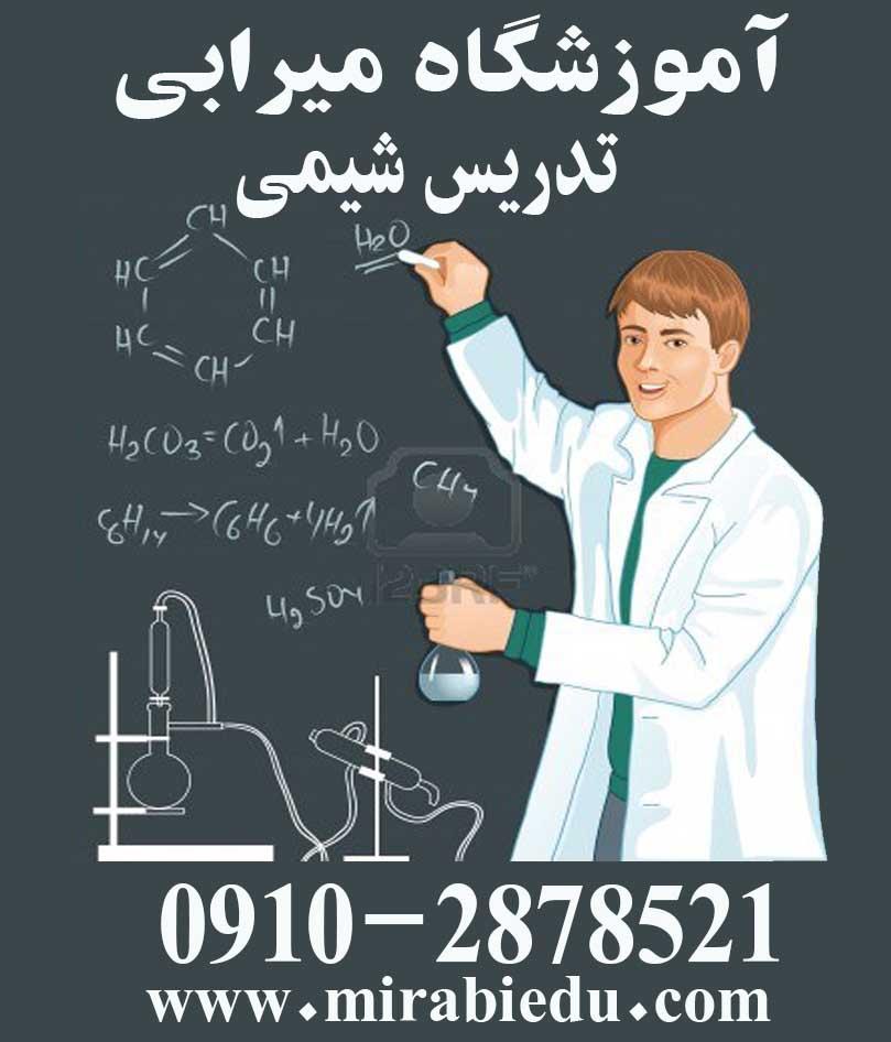 تدریس آنلاین شیمی دانشگاهی