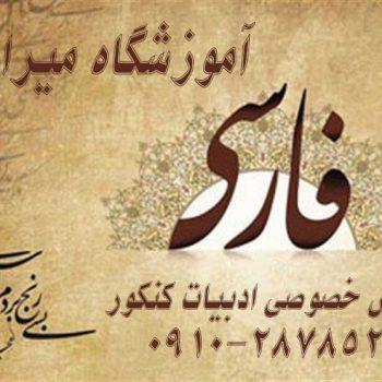 کلاس خصوصی ادبیات فارسی