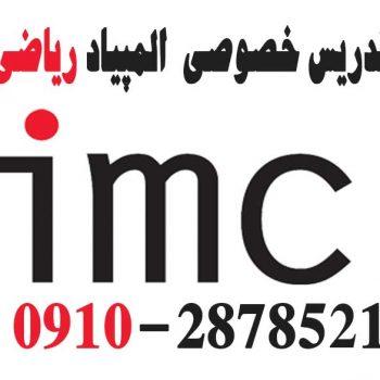 تدریس آنلاین آزمون IMC