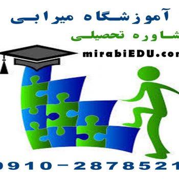 مشاوره روانشناسی و تحصیلی