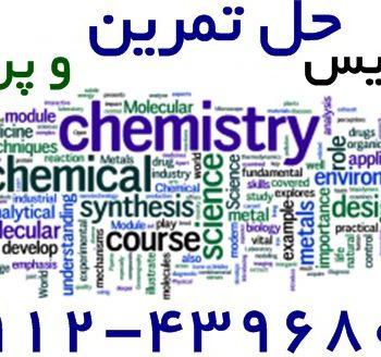 حل تمرین شیمی دوازدهم