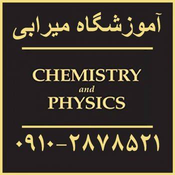 تدریس شیمی و فیزیک پایه هشتم