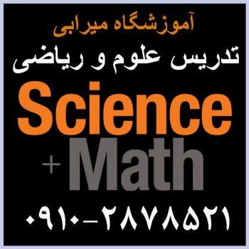 معلم خصوصی ریاضی و علوم تجربی