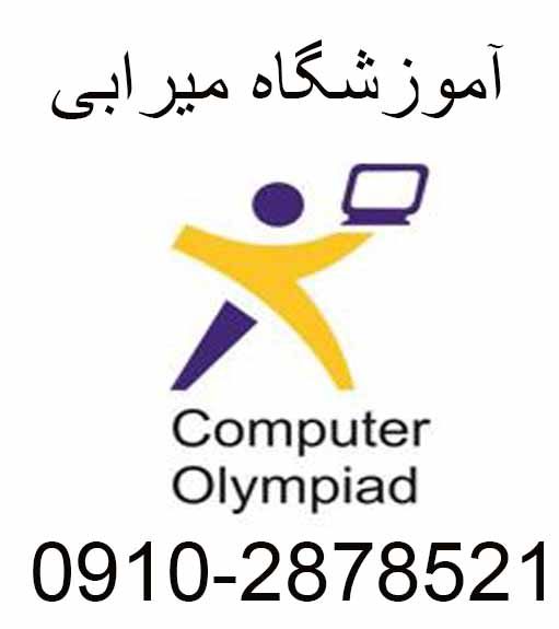معلم خصوصی المپیاد کامپیوتر