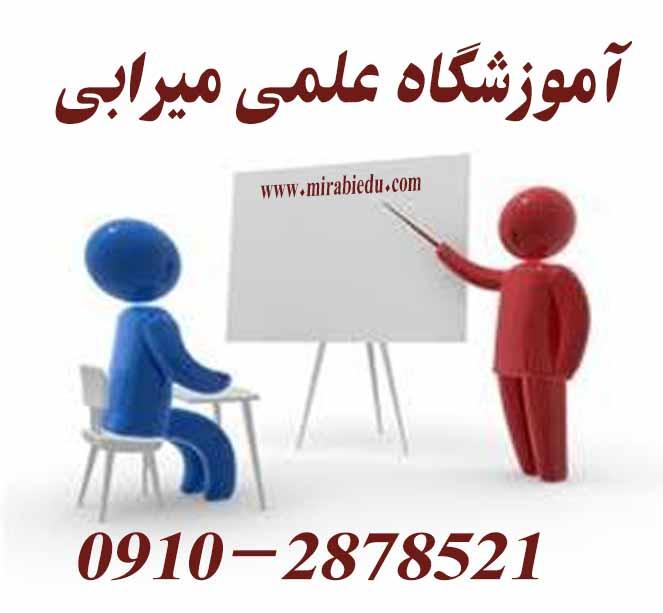 آموزش مربیگری مهدکودک