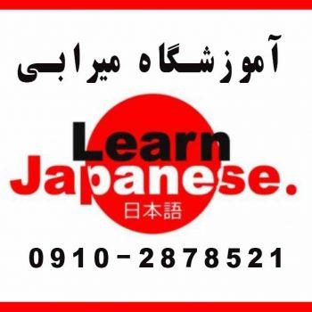 کلاس مکالمه زبان ژاپنی