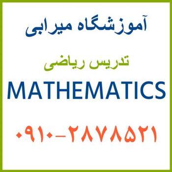 معلم خصوصی ریاضیات تجربی