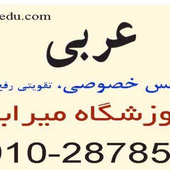 معلم خصوصی عربی کنکور