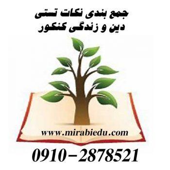 تدریس خصوصی معارف اسلامی