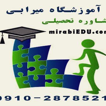 مشاوره روانشناختی تحصیلی