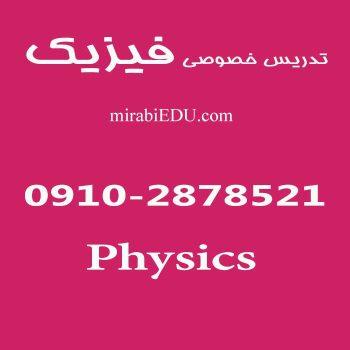 کلاس نکته تست فیزیک کنکور