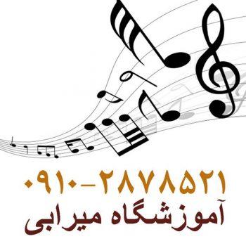 آموزشگاه موسیقی در مجیدیه شمالی