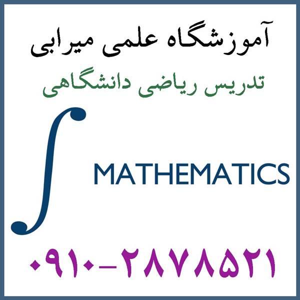 تدریس آنلاین ریاضی