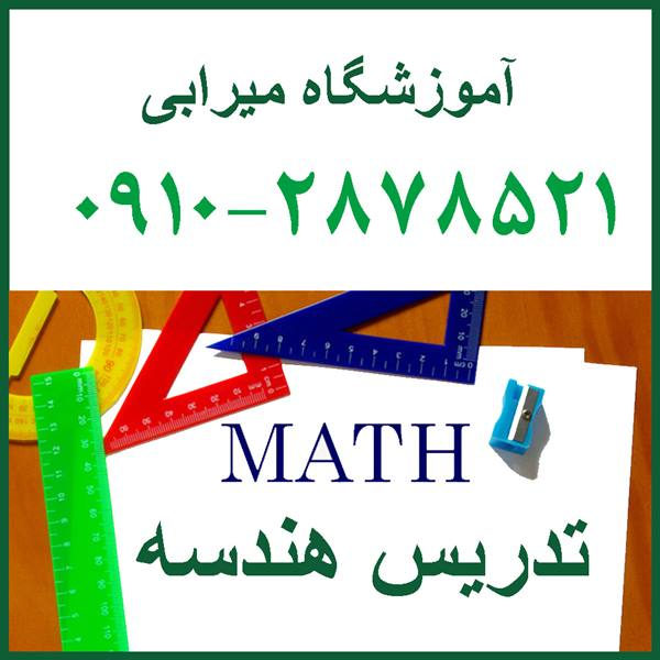 Solution of hard Geometry Problems