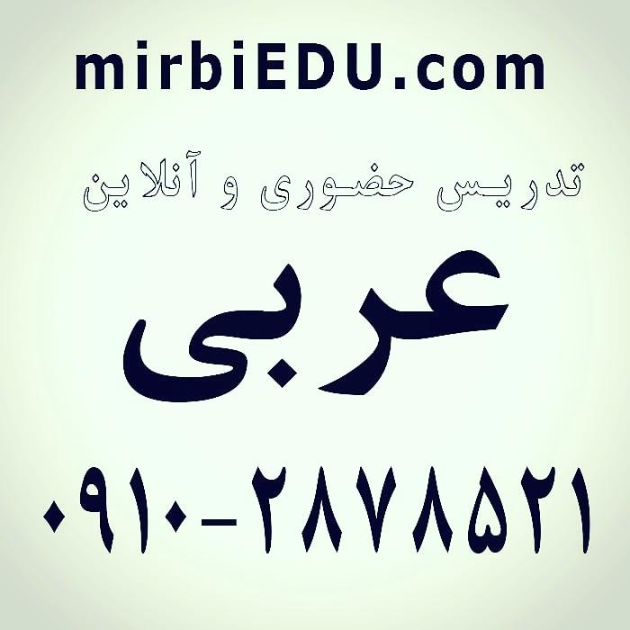 کلاس خصوصی عربی متوسطه