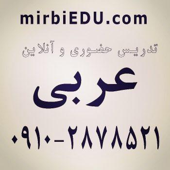 عربی دوره راهنمایی (هفتم، هشتم و نهم)