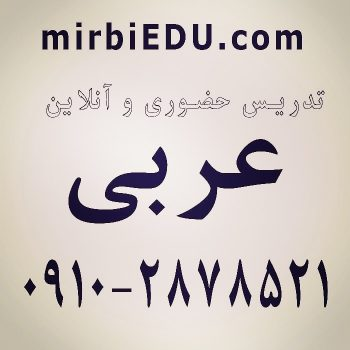 تدریس خصوصی عربی هفتم