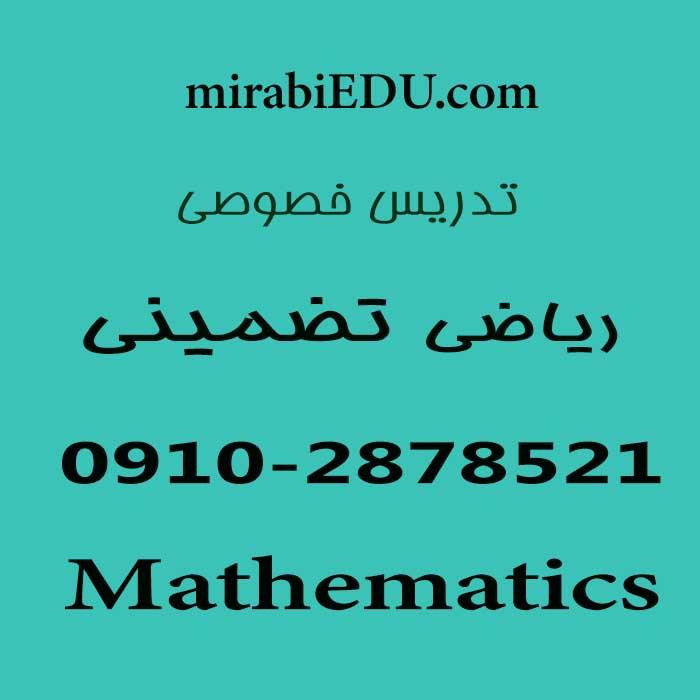 تدریس خصوصی ریاضیات متوسطه تضمینی