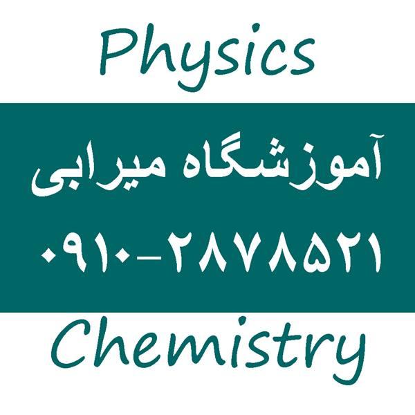 آموزش تضمینی شیمی و فیزیک کنکور