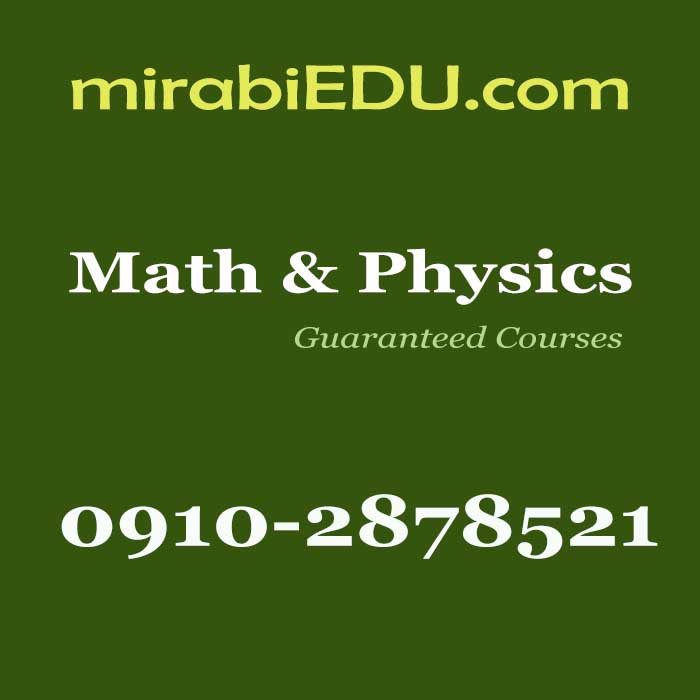تدریس ریاضی و فیزیک تضمینی