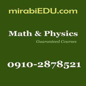 معلم خصوصی فیزیک و ریاضیات
