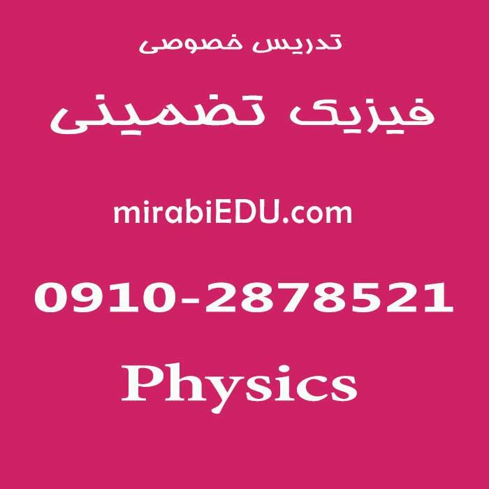 تدریس تضمینی فیزیک کنکور