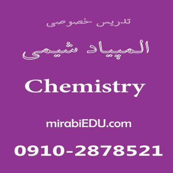 مدرس خصوصی المپیاد شیمی