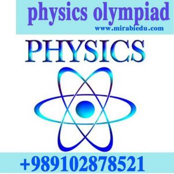 مدرس خصوصی المپیاد فیزیک