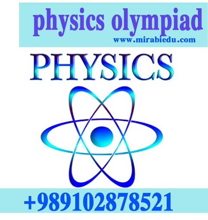 مشاوره المپیاد فیزیک