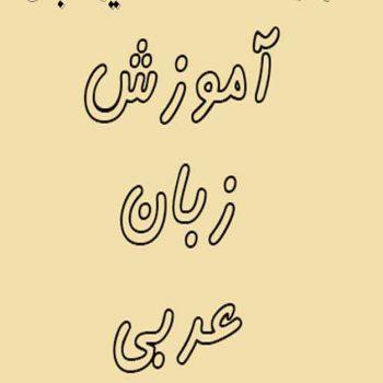 ترجمه متون عربی