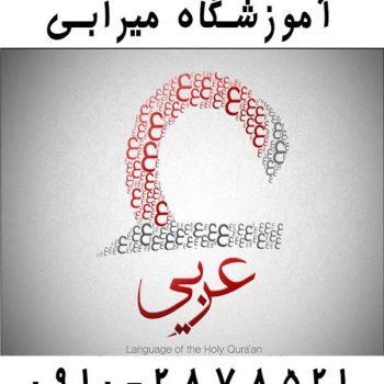 آموزش خصوصی عربی دهم