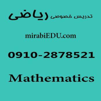 آموزش نکات تستی ریاضی کنکور