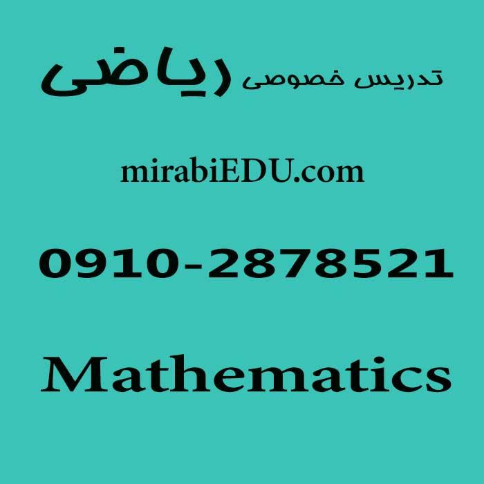 تدریس آنلاین ریاضی کنکور