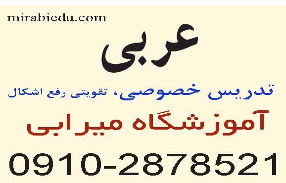 آموزش نکته و تست عربی کنکور