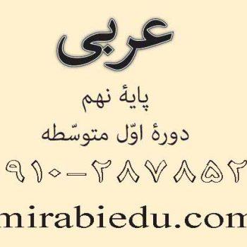 آموزش خصوصی عربی نهم