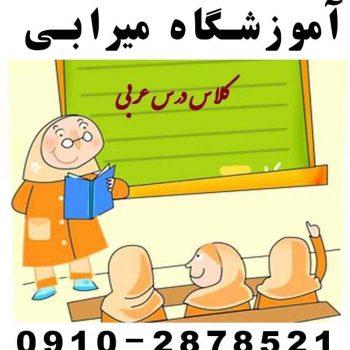 معلم خصوصی عربی متوسطه اول