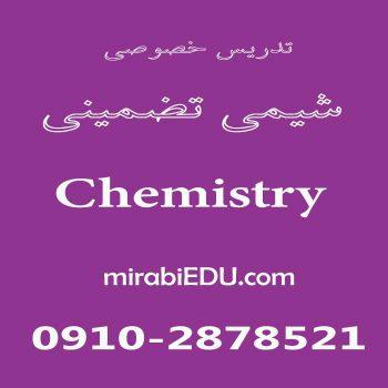 تدریس شیمی بصورت تضمینی