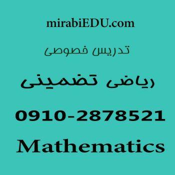 تقویت پایه ریاضیات بصورت تضمینی