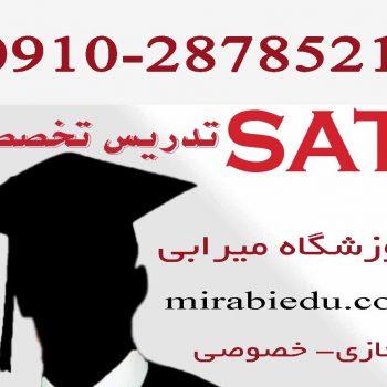 کلاس خصوصی SAT تضمینی