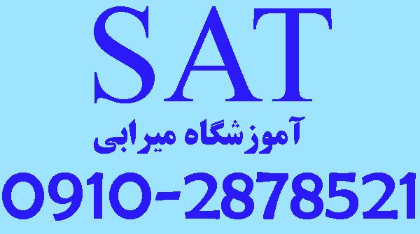 کلاس تضمینی آزمون SAT