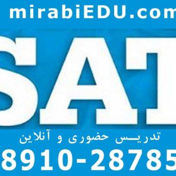 تدریس خصوصی تضمینی آزمون SAT